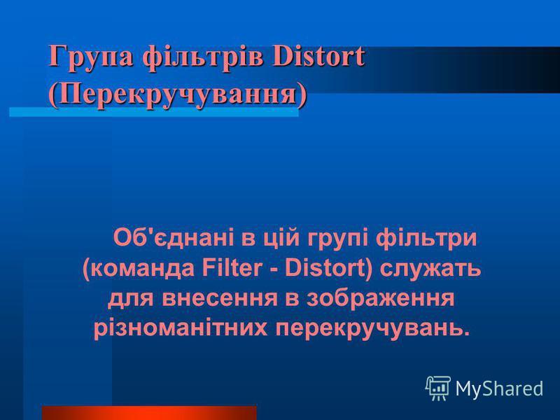 Група фільтрів Distort (Перекручування) Об'єднані в цій групі фільтри (команда Filter - Distort) служать для внесення в зображення різноманітних перекручувань.