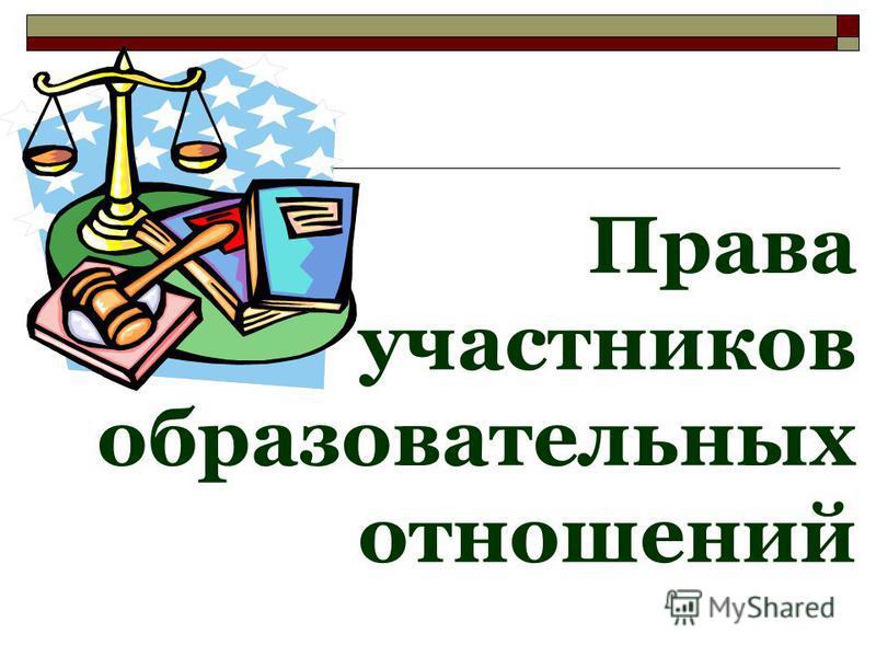 Права участников образовательных отношений