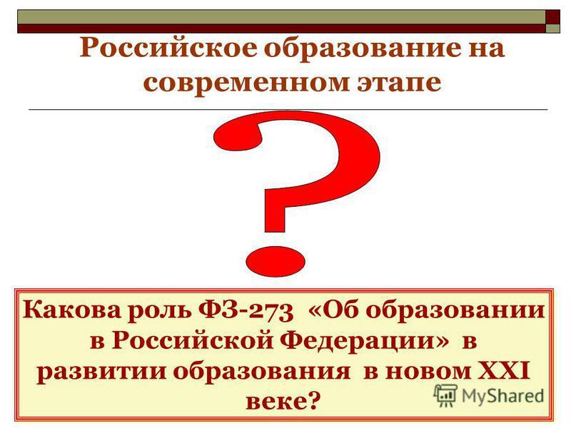 Российское образование на современном этапе Какова роль ФЗ-273 «Об образовании в Российской Федерации» в развитии образования в новом XXI веке?