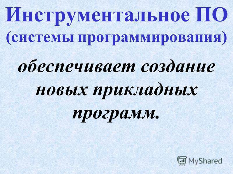- это наборы программ для работы с различными типами документов Интегрированные пакеты Microsoft Office Open Office Microsoft Works Русский офис