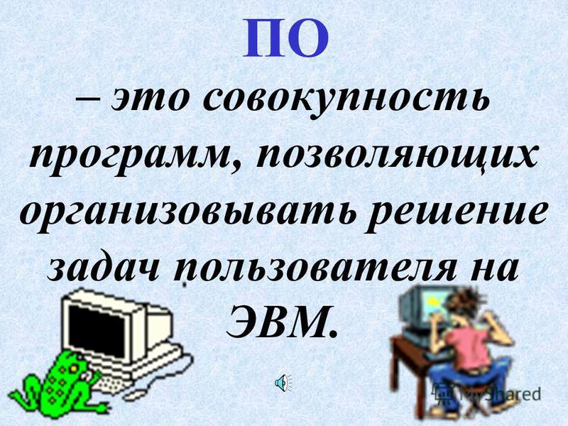 Аппаратные средства ЭВМ Программные средства ЭВМ hardware software