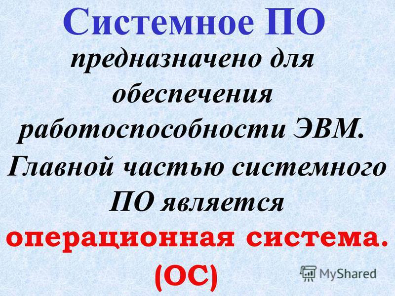 По типу решаемых задач ПО делится на: