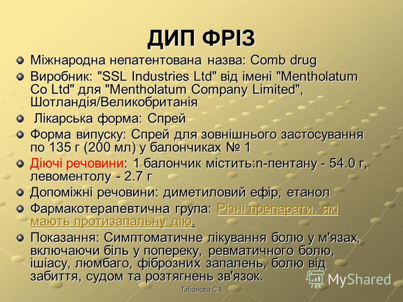 Табанова С.І. ГОМОЛОГИ ( від грецького homologos, homos – подібний, схожий та logos – слово, закон). ( від грецького homologos, homos – подібний, схожий та logos – слово, закон).