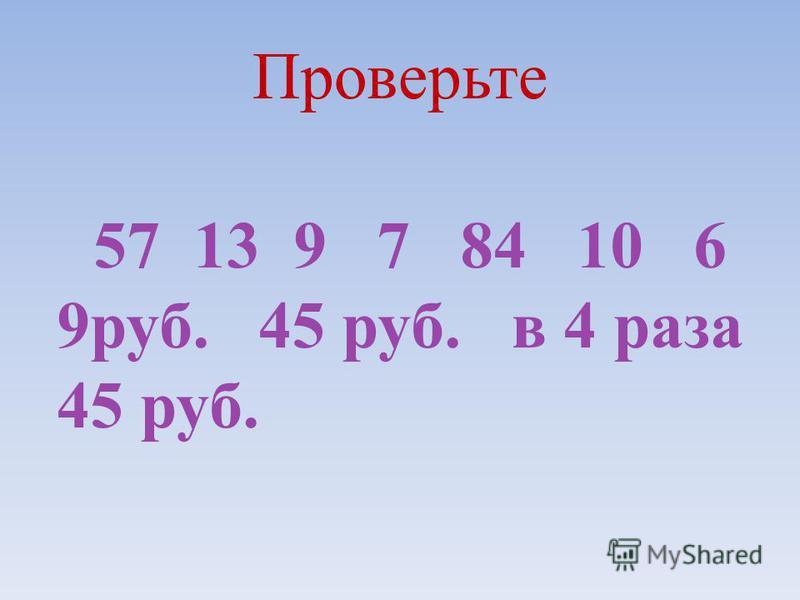 1. 19 умножить на 3 2. 9 увеличить на 4 3. 27 разделить на 3 4. 63 уменьшить в 9 раз 5. Найди произведение чисел 14 и 6 6. Чему равно частное чисел 30 и 3? 7. 25 увеличь на 23, полученное число уменьши в 8 раз 8. Альбом стоит 36 рублей, это в 4 раза