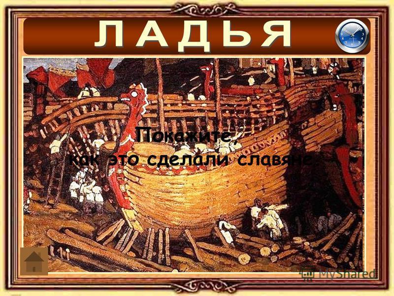 Предположите, почему Святослав носил одежду, не отличающуюся от одежды своих воинов.