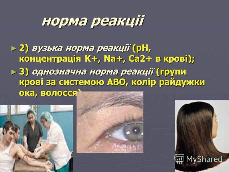 Модифікації не успадковуються, але успадковується норма реакції Розрізняють: 1) широку норму реакції (маса тіла, пігментація шкіри, ступінь розвитку скелетних мязів);