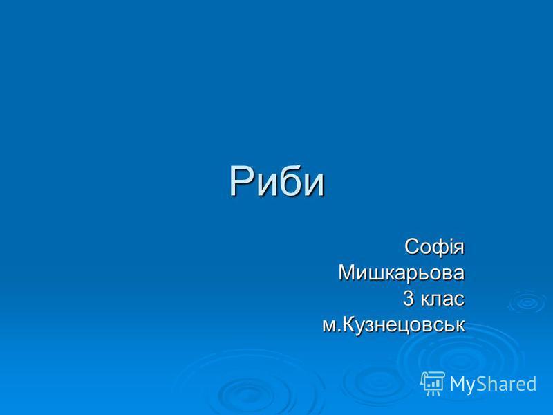 Риби Софія Мишкарьова 3 клас м.Кузнецовськ