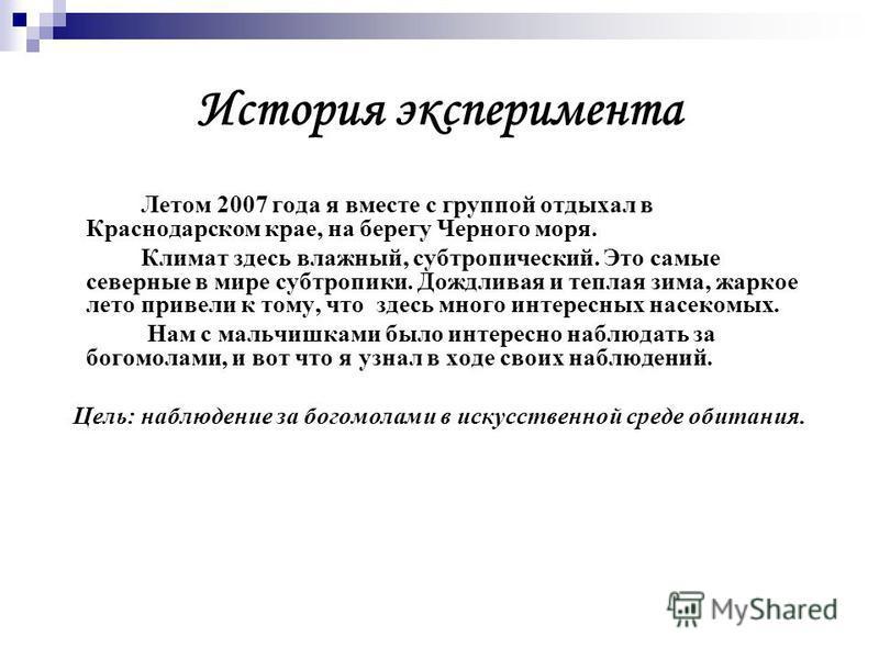 История эксперимента Летом 2007 года я вместе с группой отдыхал в Краснодарском крае, на берегу Черного моря. Климат здесь влажный, субтропический. Это самые северные в мире субтропики. Дождливая и теплая зима, жаркое лето привели к тому, что здесь м