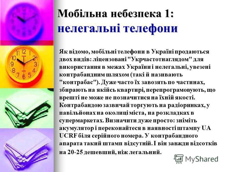 Мобільна небезпека 1: нелегальні телефони Як відомо, мобільні телефони в Україні продаються двох видів: ліцензовані