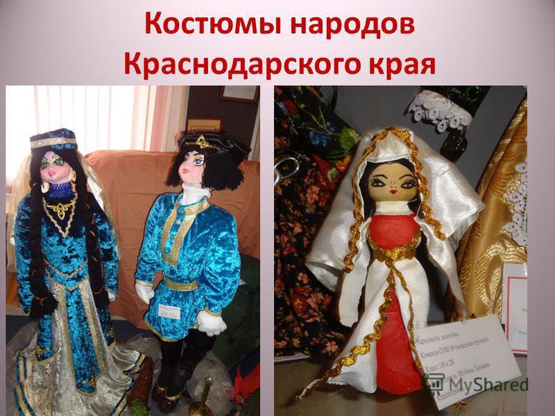 Костюмы народов Краснодарского края