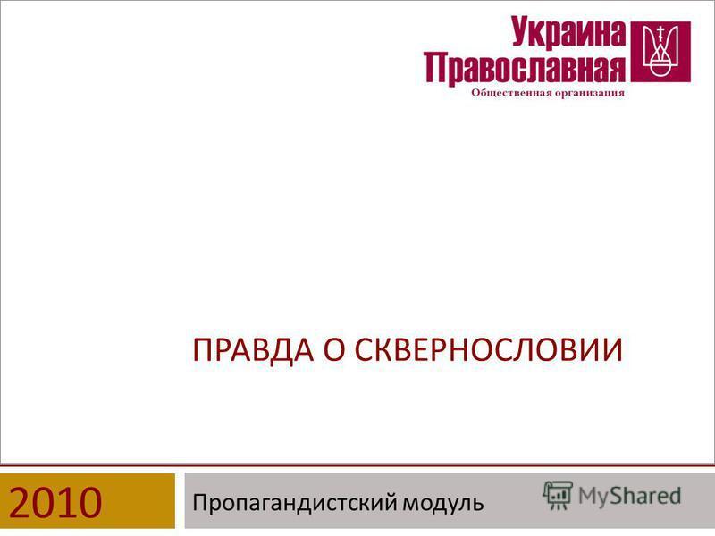 Пропагандистский модуль ПРАВДА О СКВЕРНОСЛОВИИ 2010