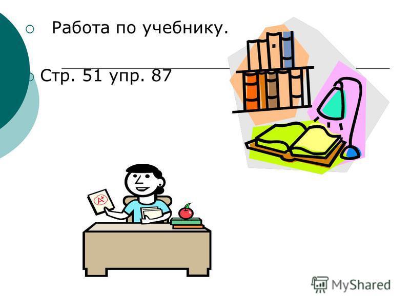 Работа по учебнику. Стр. 51 упр. 87