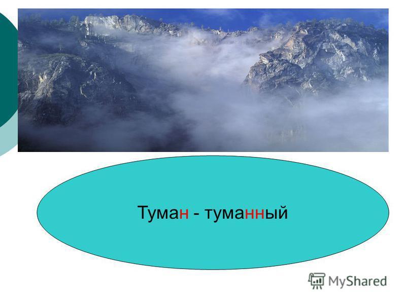 Туман - туманный
