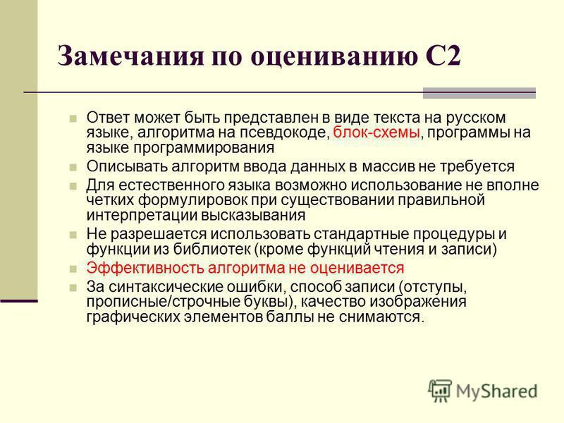 Замечания по оцениванию С2 Ответ может быть представлен в виде текста на русском языке, алгоритма на псевдокоде, блок-схемы, программы на языке программирования Описывать алгоритм ввода данных в массив не требуется Для естественного языка возможно ис