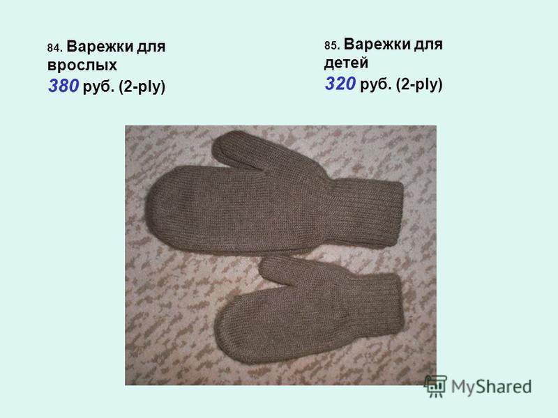 84. Варежки для взрослых 380 руб. (2-ply) 85. Варежки для детей 320 руб. (2-ply)