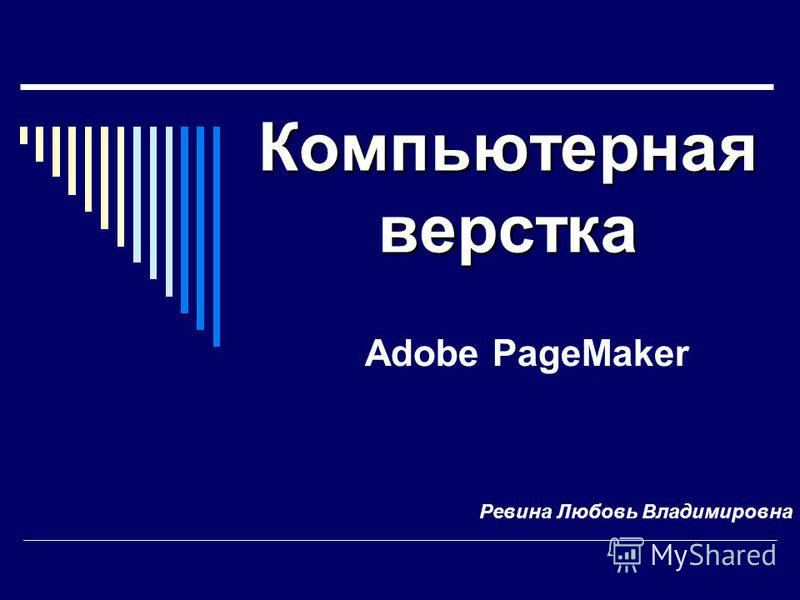 Компьютерная верстка Adobe PageMaker Ревина Любовь Владимировна