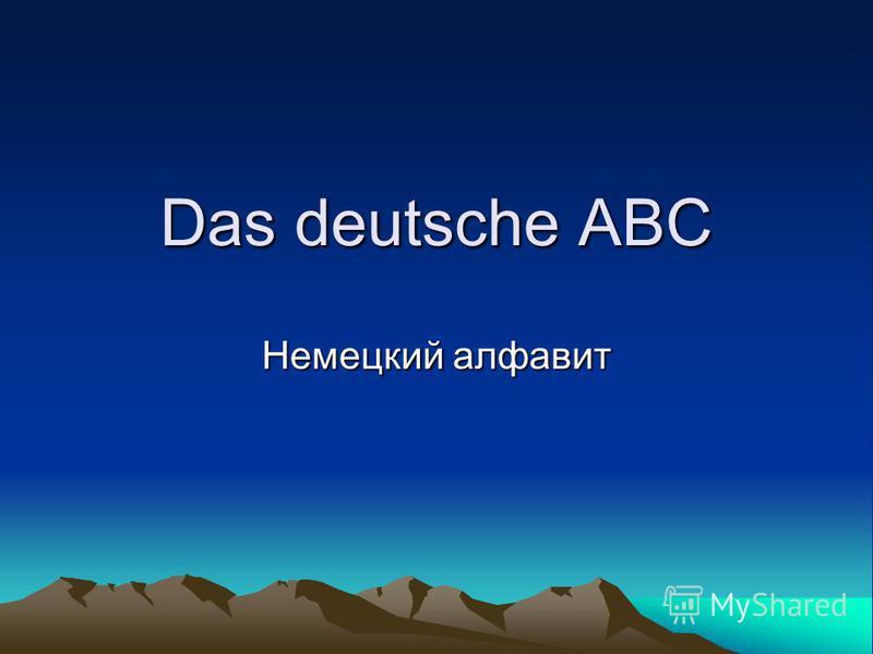 Das deutsche ABC Немецкий алфавит