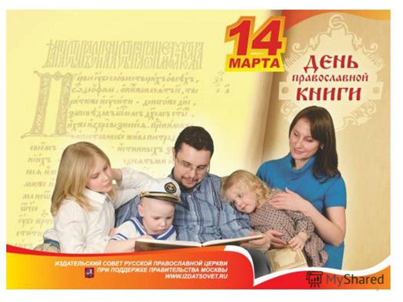 14 марта – День православной книги 1
