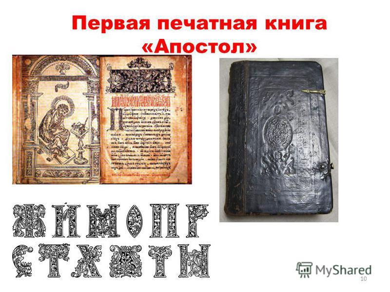 Первая печатная книга «Апостол» 10