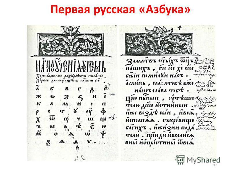Первая русская «Азбука» 13