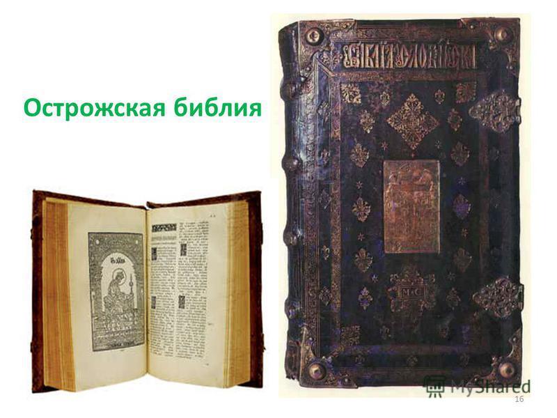 Острожская библия 16