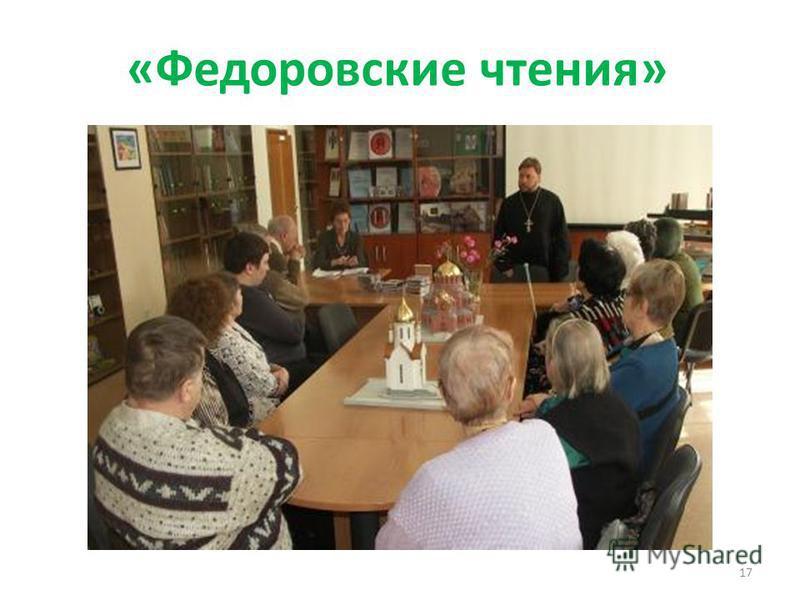 «Федоровские чтения» 17