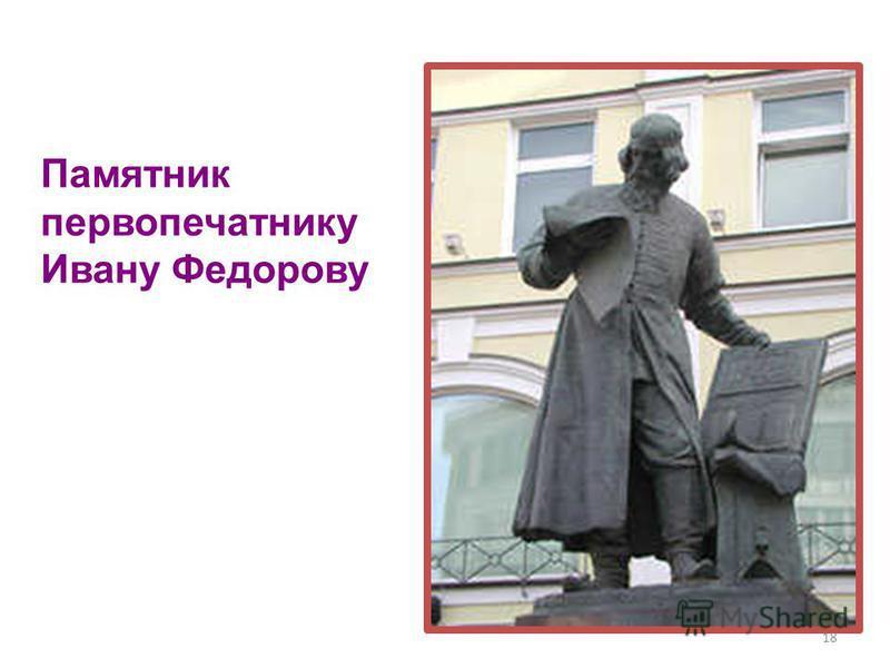 18 Памятник первопечатнику Ивану Федорову