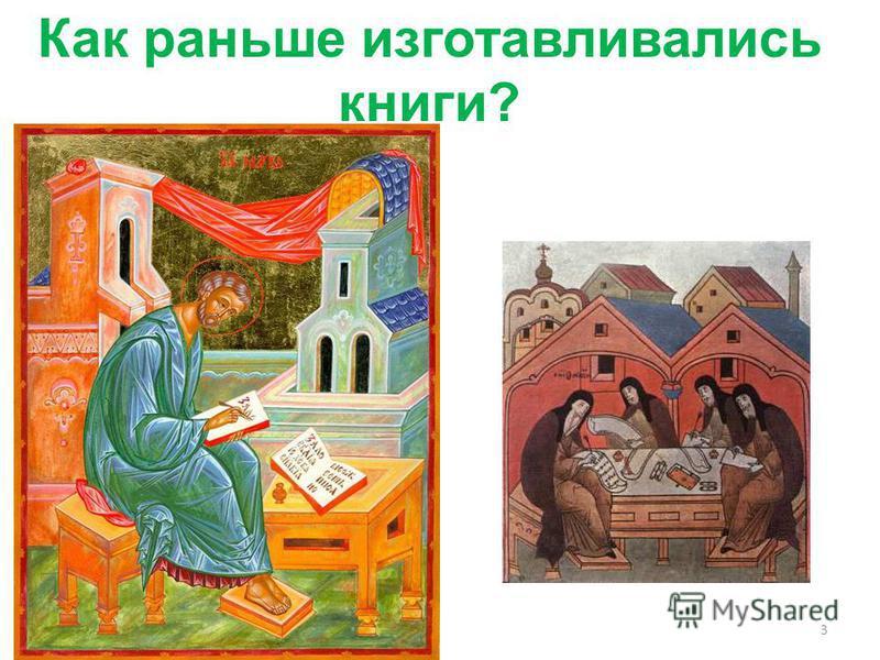 Как раньше изготавливались книги? 3