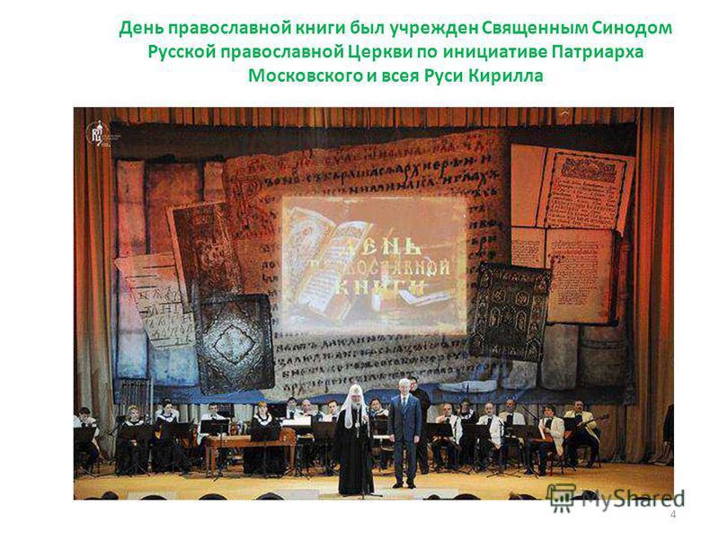 День православной книги был учрежден Священным Синодом Русской православной Церкви по инициативе Патриарха Московского и всея Руси Кирилла 4