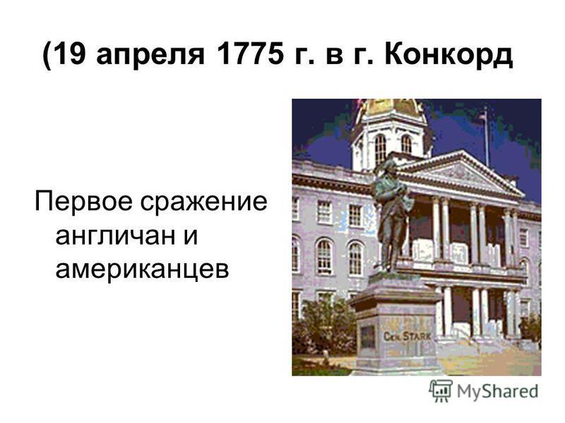(19 апреля 1775 г. в г. Конкорд Первое сражение англичан и американцев