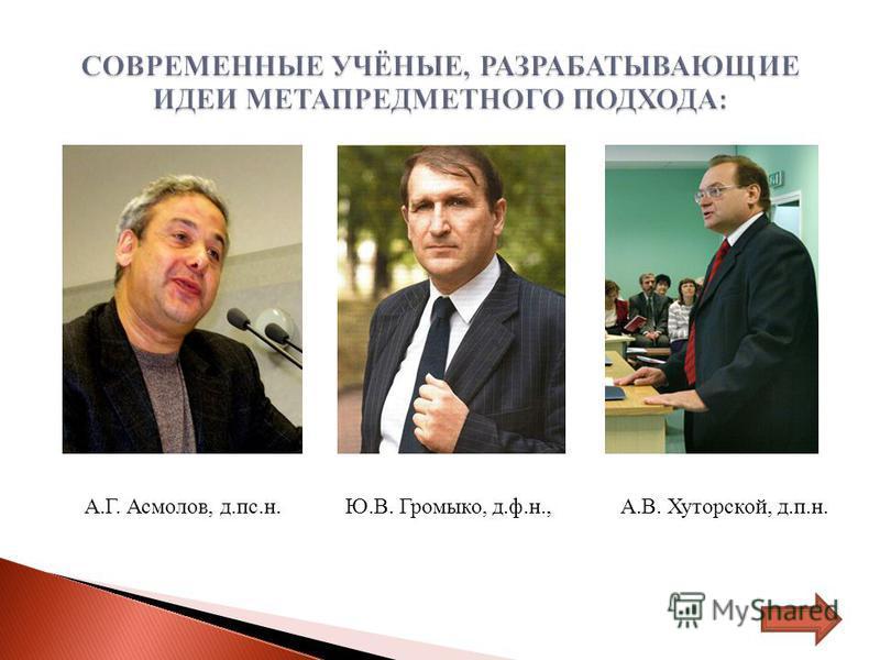 А.Г. Асмолов, д.пс.н.А.В. Хуторской, д.п.н.Ю.В. Громыко, д.ф.н.,