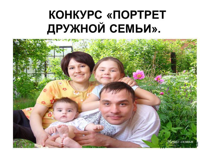 КОНКУРС «ПОРТРЕТ ДРУЖНОЙ СЕМЬИ».