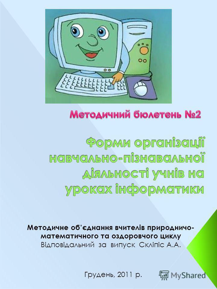 Методичне обєднання вчителів природничо- математичного та оздоровчого циклу Відповідальний за випуск Скліпіс А.А. Грудень, 2011 р.