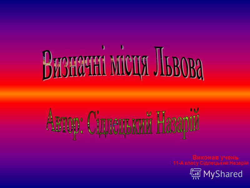11-А класу Сідлецький Назарій Виконав учень