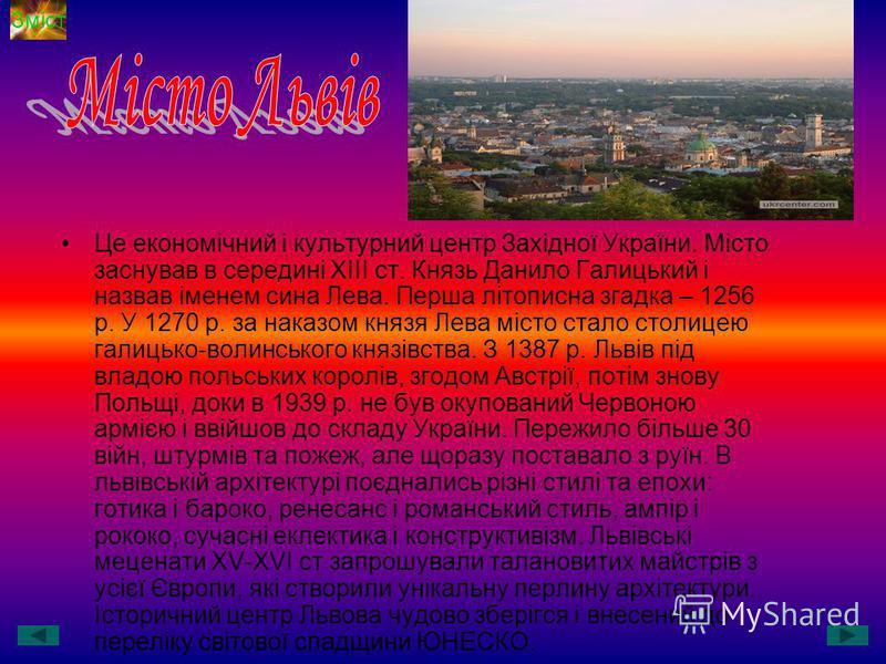 Це економічний і культурний центр Західної України. Місто заснував в середині XIII ст. Князь Данило Галицький і назвав іменем сина Лева. Перша літописна згадка – 1256 р. У 1270 р. за наказом князя Лева місто стало столицею галицько-волинського князів