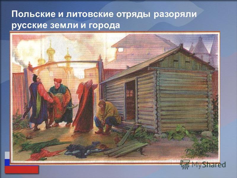 Польские и литовские отряды разоряли русские земли и города