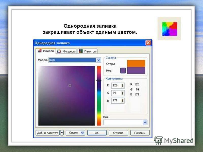 Однородная заливка закрашивает объект единым цветом.
