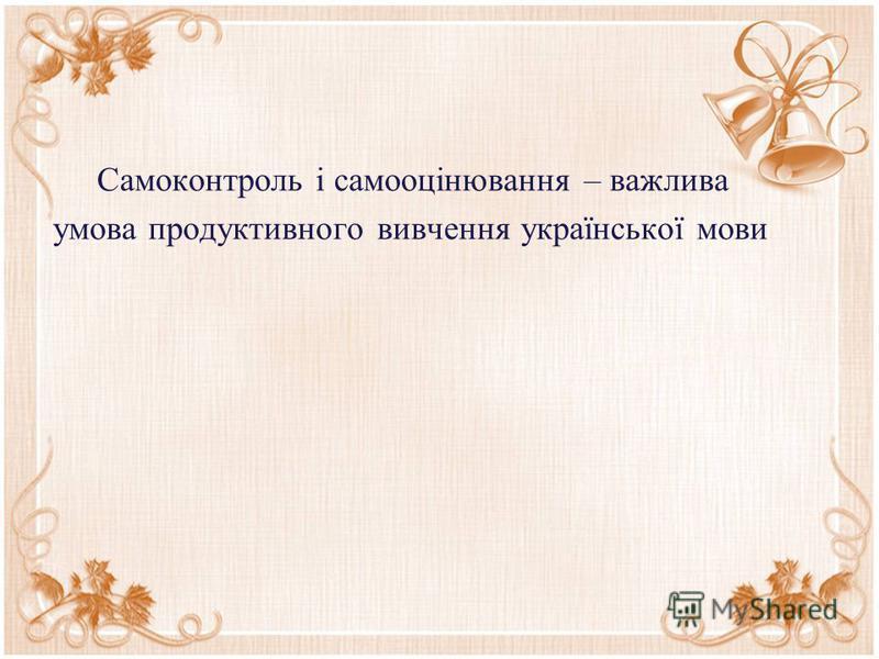 Самоконтроль і самооцінювання – важлива умова продуктивного вивчення української мови