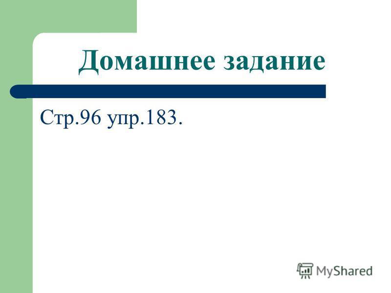 Домашнее задание Стр.96 упр.183.