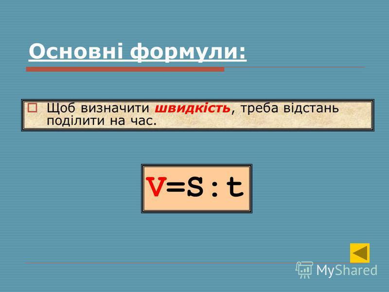 V=S:t Щоб визначити швидкість, треба відстань поділити на час. Основні формули: