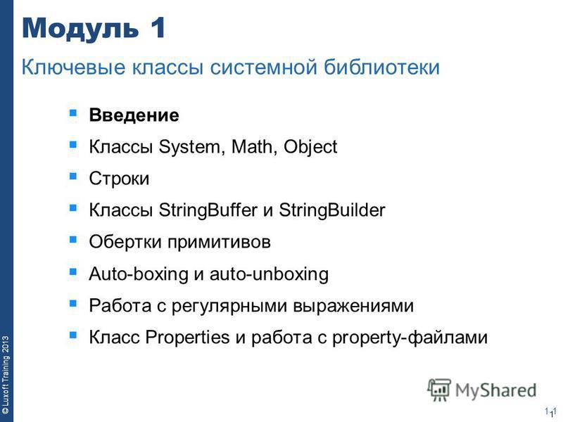 1 © Luxoft Training 2013 Модуль 1 Введение Классы System, Math, Object Строки Классы StringBuffer и StringBuilder Обертки примитивов Auto-boxing и auto-unboxing Работа с регулярными выражениями Класс Properties и работа с property-файлами 1-1 Ключевы