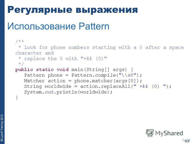 104 © Luxoft Training 2013 Регулярные выражения 1-104 Использование Pattern