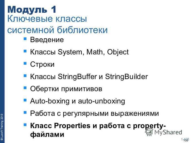 108 © Luxoft Training 2013 Модуль 1 Введение Классы System, Math, Object Строки Классы StringBuffer и StringBuilder Обертки примитивов Auto-boxing и auto-unboxing Работа с регулярными выражениями Класс Properties и работа с property- файлами 1-108 Кл