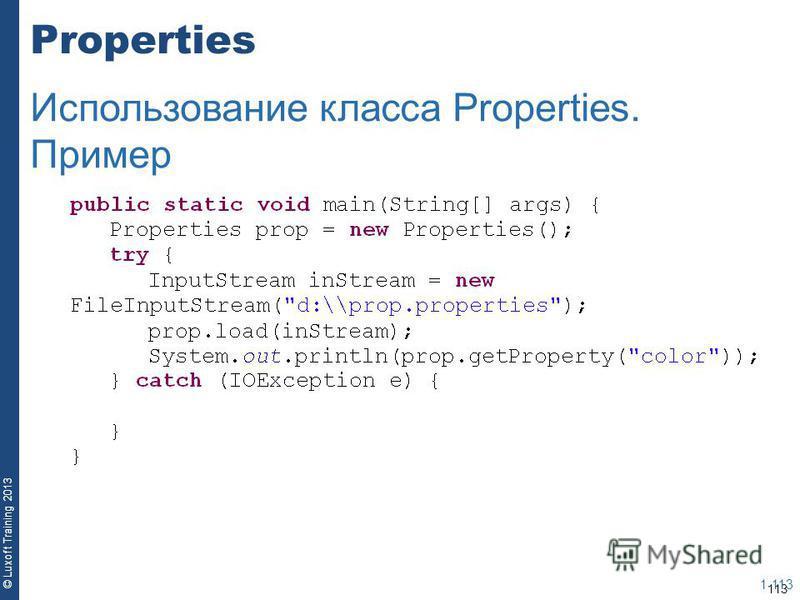 113 © Luxoft Training 2013 Properties 1-113 Использование класса Properties. Пример