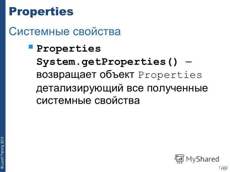 115 © Luxoft Training 2013 Properties Properties System.getProperties() – возвращает объект Properties детализирующий все полученные системные свойства 1-115 Системные свойства