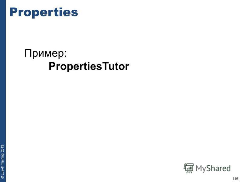 116 © Luxoft Training 2013 Пример: PropertiesTutor Properties