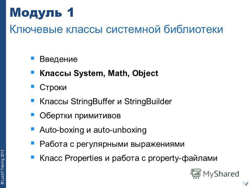 4 © Luxoft Training 2013 Модуль 1 Введение Классы System, Math, Object Строки Классы StringBuffer и StringBuilder Обертки примитивов Auto-boxing и auto-unboxing Работа с регулярными выражениями Класс Properties и работа с property-файлами 1-4 Ключевы