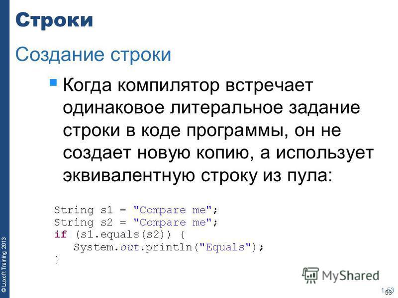 53 © Luxoft Training 2013 Строки Когда компилятор встречает одинаковое литеральное задание строки в коде программы, он не создает новую копию, а использует эквивалентную строку из пула: 1-53 Создание строки
