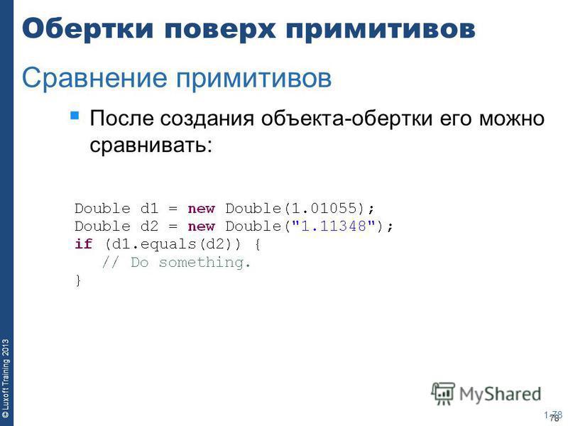 78 © Luxoft Training 2013 Обертки поверх примитивов После создания объекта-обертки его можно сравнивать: 1-78 Сравнение примитивов
