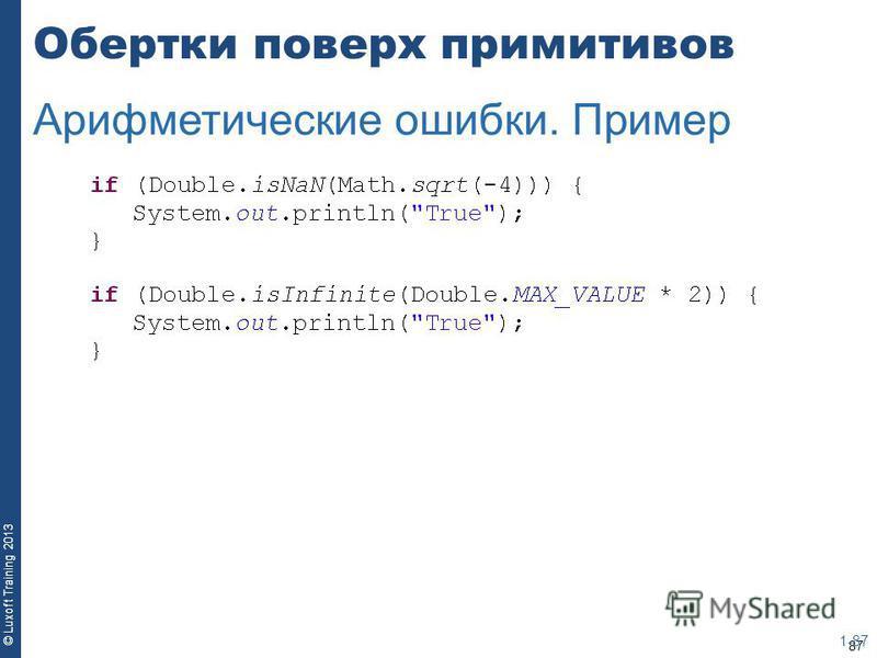 87 © Luxoft Training 2013 Обертки поверх примитивов 1-87 Арифметические ошибки. Пример